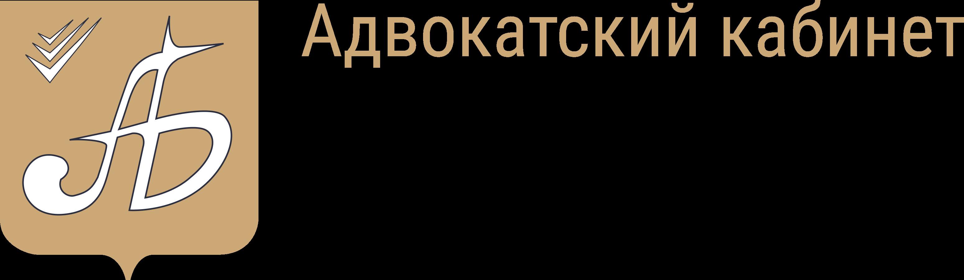 Адвокатский кабинет Березина А.А.